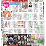 ウーマンライフ新聞1月21日掲載