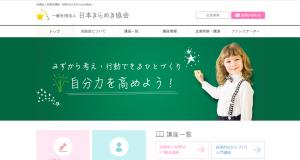 HP20180109一般社団法人日本きらめき協会